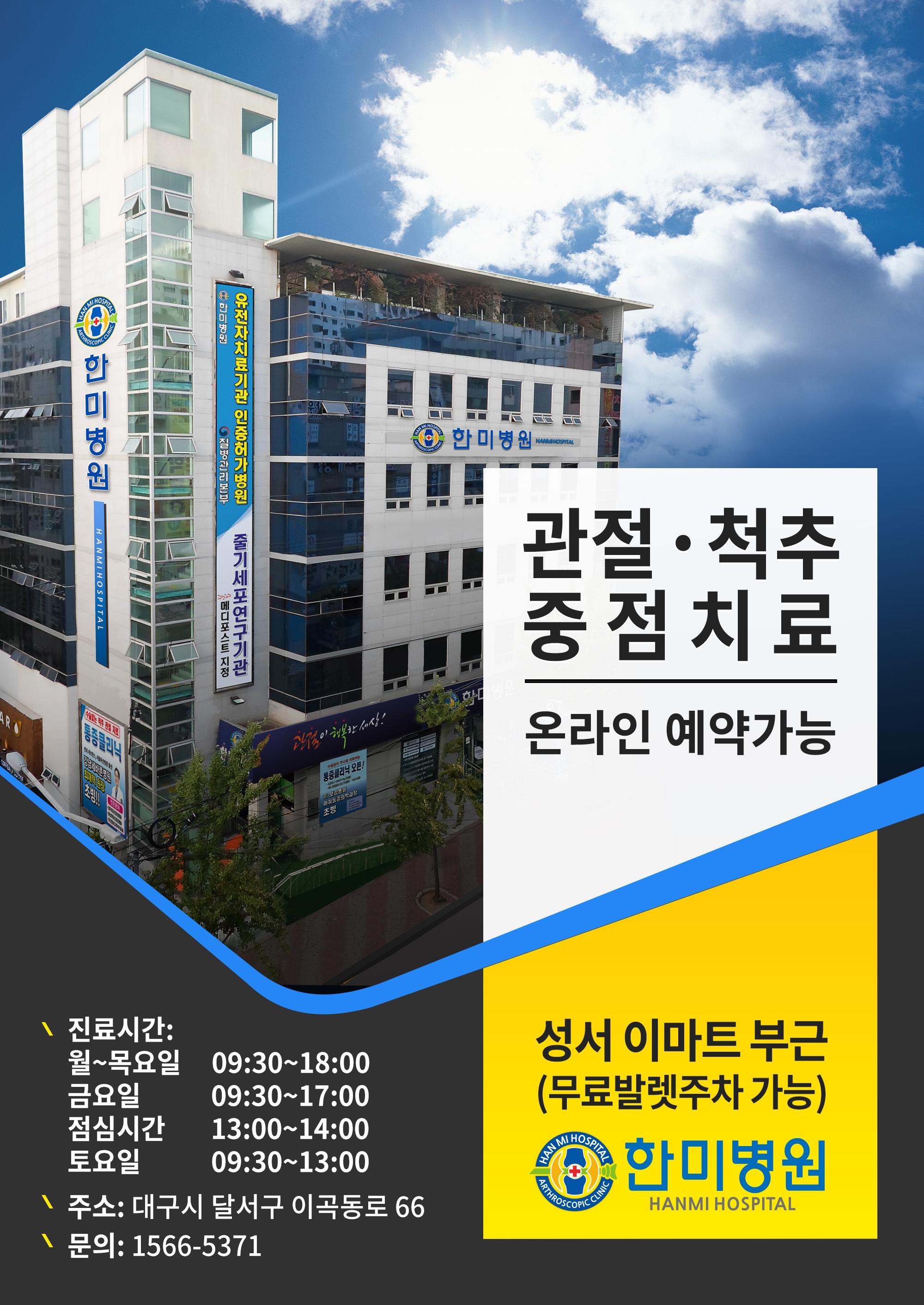 한미병원 소개.jpg