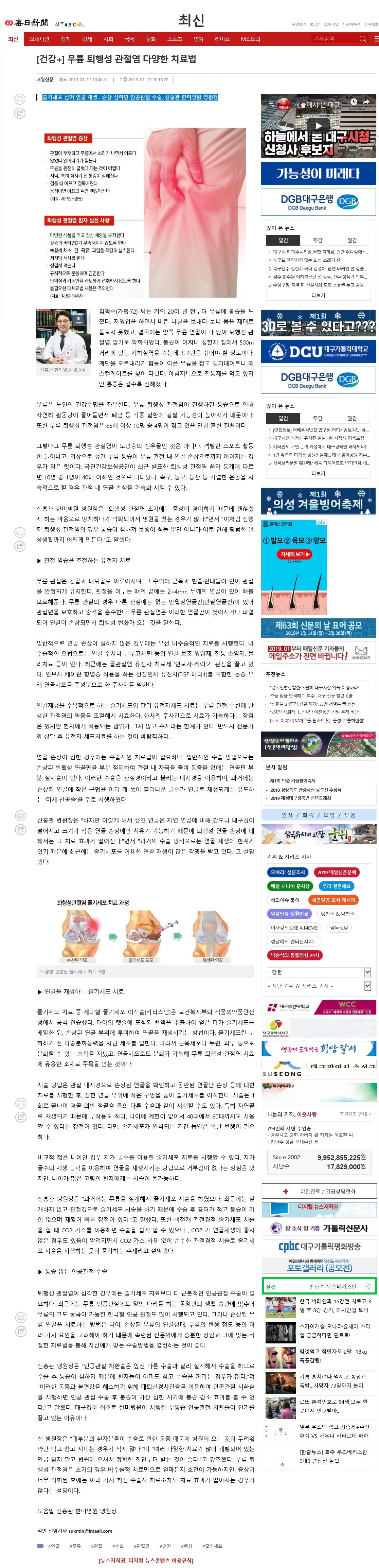 [의료톱]최신 무릎 퇴행성 관절염 치료법.jpg
