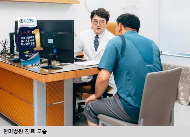 무릎관절염의 줄기세포 매일신문_1.jpg