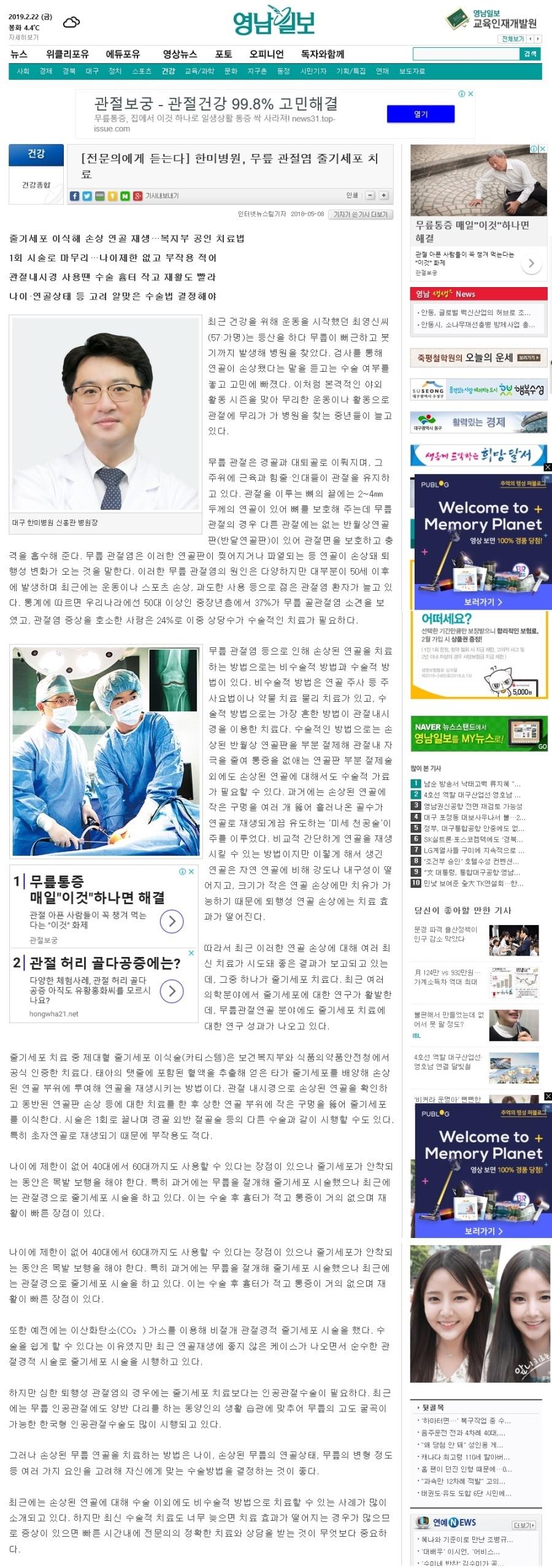 영남일보_신문기사_2.jpg
