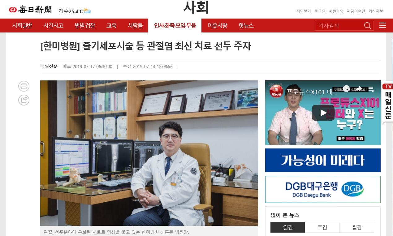 2019.7.14 매일신문기사.jpg
